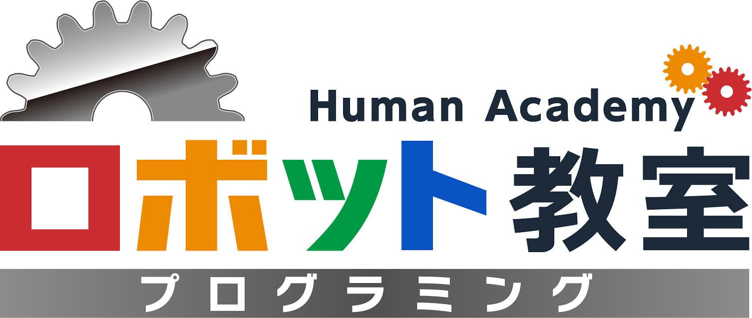 ヒューマンロボット教室久喜駅前校