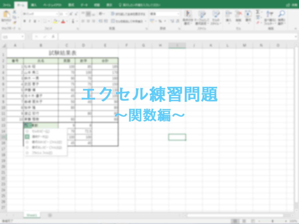 エクセル練習問題 エクセル講座〜関数編〜|パソコン教室マナ ...